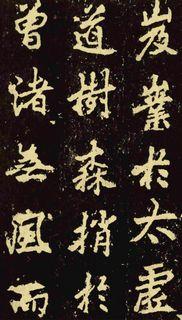 (唐)李邕行楷麓山寺碑0006作品欣赏