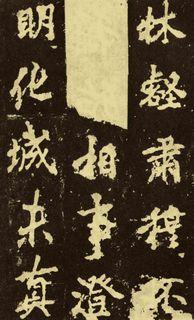 (唐)李邕行楷麓山寺碑0007作品欣赏