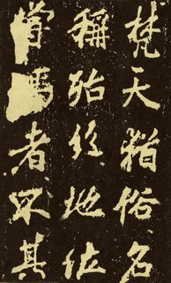 (唐)李邕行楷麓山寺碑0008作品欣赏