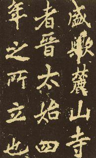 (唐)李邕行楷麓山寺碑0009作品欣赏