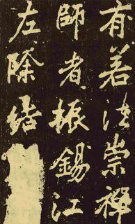 (唐)李邕行楷麓山寺碑0010作品欣赏