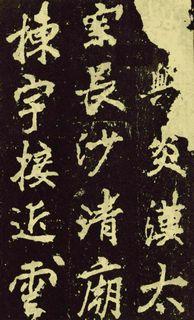 (唐)李邕行楷麓山寺碑0011作品欣赏