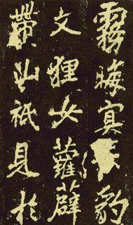 (唐)李邕行楷麓山寺碑0012作品欣赏