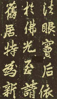 (唐)李邕行楷麓山寺碑0013作品欣赏