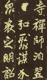 (唐)李邕行楷麓山寺碑0014作品欣赏