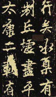 (唐)李邕行楷麓山寺碑0015作品欣赏