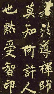 (唐)李邕行楷麓山寺碑0016作品欣赏