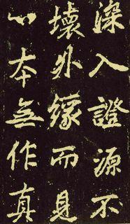 (唐)李邕行楷麓山寺碑0017作品欣赏