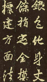 (唐)李邕行楷麓山寺碑0019作品欣赏