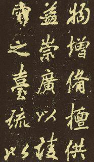 (唐)李邕行楷麓山寺碑0020作品欣赏