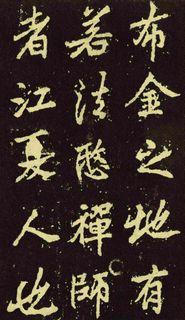 (唐)李邕行楷麓山寺碑0021作品欣赏