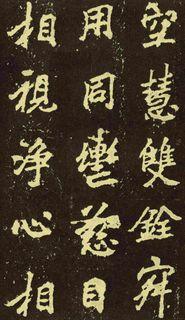 (唐)李邕行楷麓山寺碑0022作品欣赏