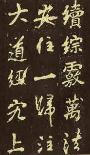 (唐)李邕行楷麓山寺碑0023作品欣赏