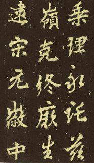 (唐)李邕行楷麓山寺碑0024作品欣赏