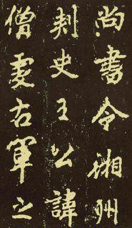 (唐)李邕行楷麓山寺碑0025作品欣赏