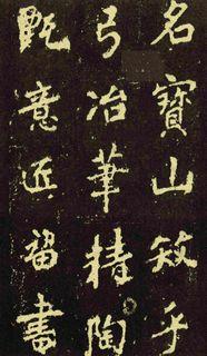 (唐)李邕行楷麓山寺碑0027作品欣赏