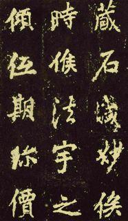 (唐)李邕行楷麓山寺碑0028作品欣赏
