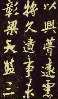 (唐)李邕行楷麓山寺碑0029作品欣赏