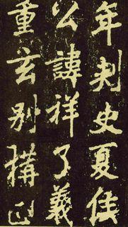 (唐)李邕行楷麓山寺碑0030作品欣赏
