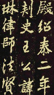 (唐)李邕行楷麓山寺碑0031作品欣赏