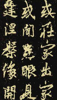 (唐)李邕行楷麓山寺碑0032作品欣赏