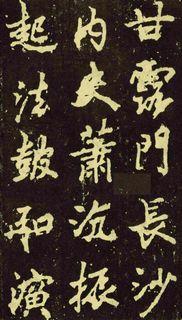 (唐)李邕行楷麓山寺碑0033作品欣赏