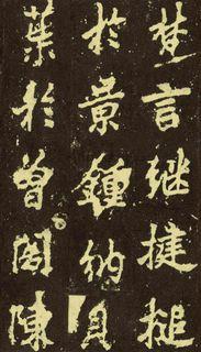 (唐)李邕行楷麓山寺碑0034作品欣赏