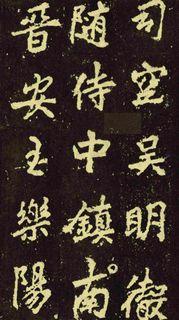 (唐)李邕行楷麓山寺碑0035作品欣赏