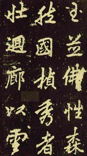 (唐)李邕行楷麓山寺碑0036作品欣赏