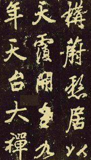 (唐)李邕行楷麓山寺碑0037作品欣赏