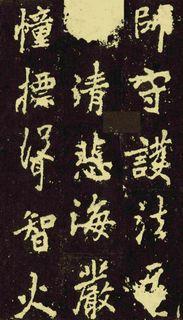 (唐)李邕行楷麓山寺碑0038作品欣赏