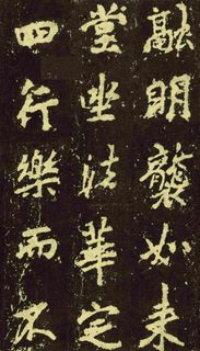 (唐)李邕行楷麓山寺碑0039作品欣赏