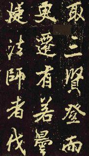 (唐)李邕行楷麓山寺碑0040作品欣赏