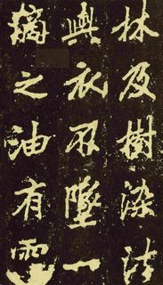 (唐)李邕行楷麓山寺碑0041作品欣赏