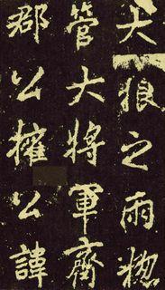 (唐)李邕行楷麓山寺碑0042作品欣赏