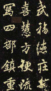 (唐)李邕行楷麓山寺碑0043作品欣赏