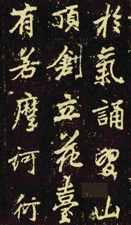 (唐)李邕行楷麓山寺碑0045作品欣赏