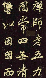 (唐)李邕行楷麓山寺碑0046作品欣赏