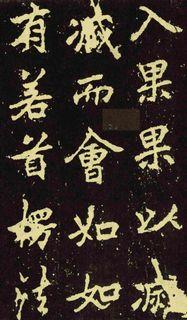 (唐)李邕行楷麓山寺碑0047作品欣赏