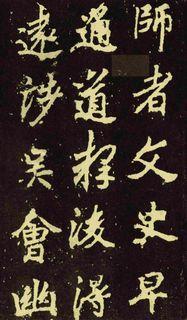 (唐)李邕行楷麓山寺碑0048作品欣赏