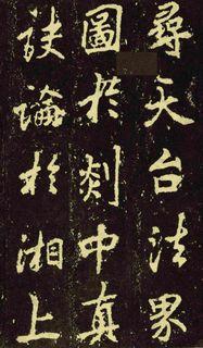 (唐)李邕行楷麓山寺碑0049作品欣赏