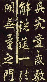 (唐)李邕行楷麓山寺碑0050作品欣赏