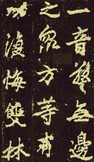 (唐)李邕行楷麓山寺碑0051作品欣赏