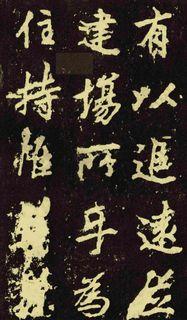 (唐)李邕行楷麓山寺碑0052作品欣赏
