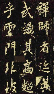 (唐)李邕行楷麓山寺碑0053作品欣赏