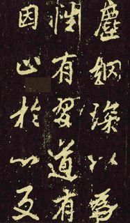 (唐)李邕行楷麓山寺碑0054作品欣赏