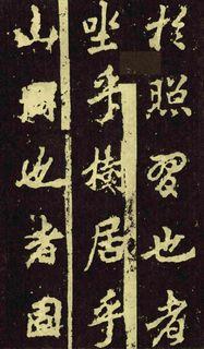 (唐)李邕行楷麓山寺碑0055作品欣赏
