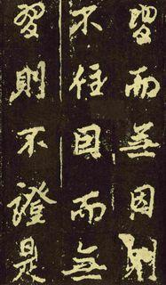(唐)李邕行楷麓山寺碑0056作品欣赏
