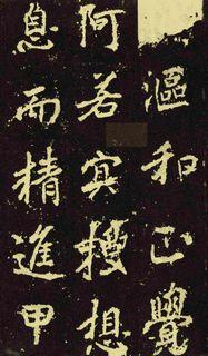 (唐)李邕行楷麓山寺碑0057作品欣赏