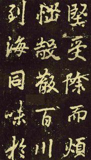 (唐)李邕行楷麓山寺碑0058作品欣赏